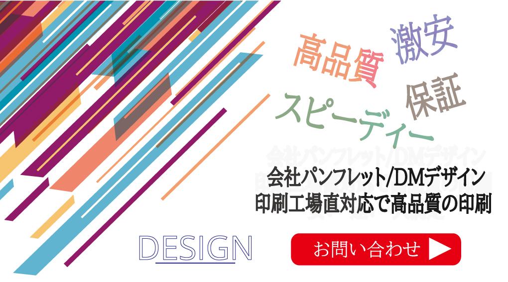 デザインと印刷PRバナー中段JP