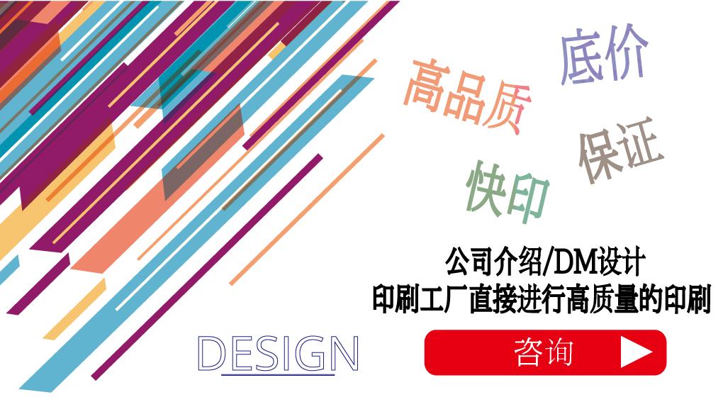 デザインと印刷中段バナーCN