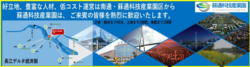 蘇通工業園区大バナー