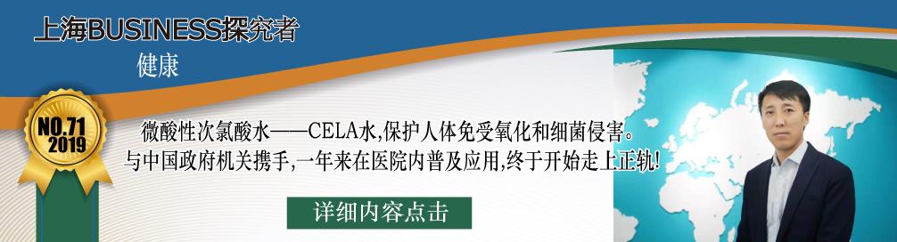 cela-cn大banner