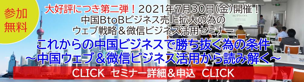 20210730 HLセミナー②