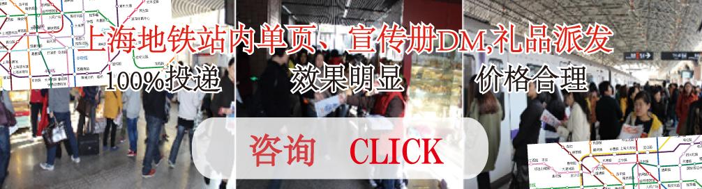 上海地铁广告大