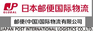 邮便(中国)国际物流有限公司