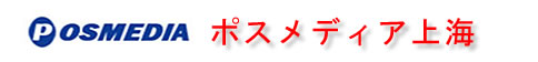 上海普駟广告有限公司