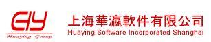 上海华瀛软件有限公司