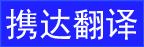 上海携达商务咨询有限公司