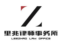 里兆法律事務所