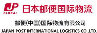 日本郵便国際物流