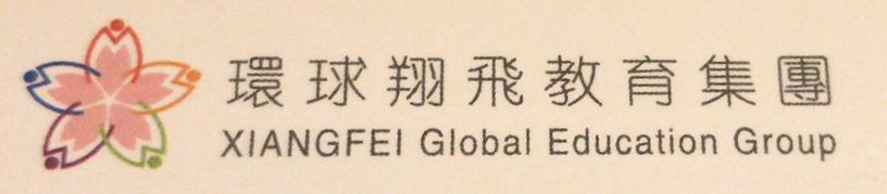 環球翔飛教育集団
